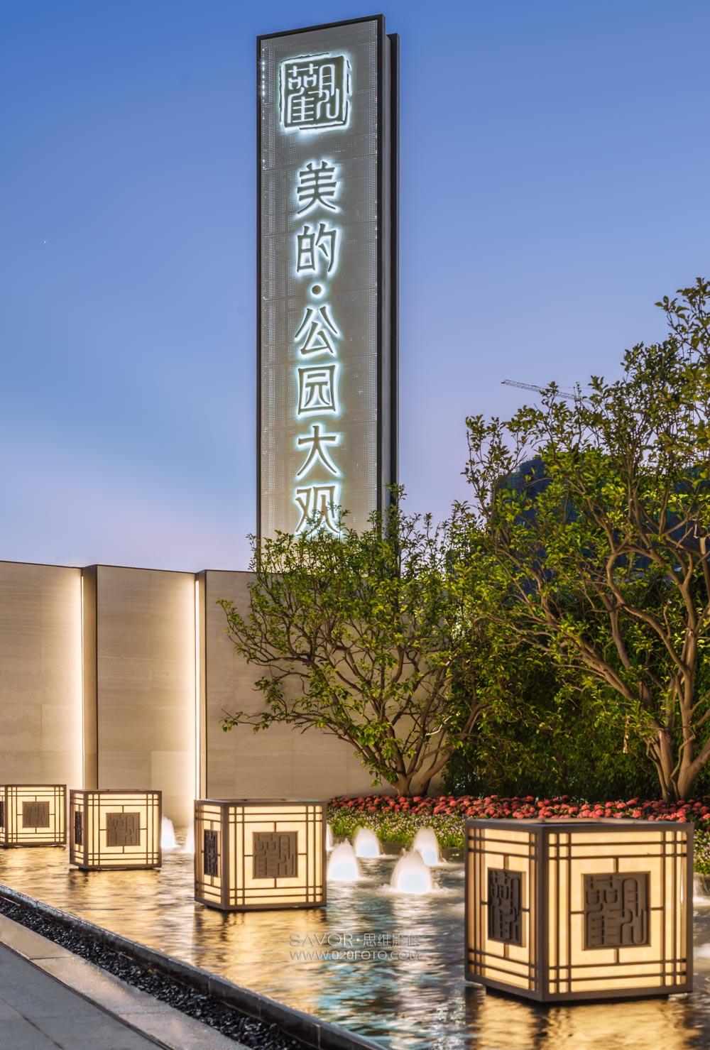 阳江 美的公园大观