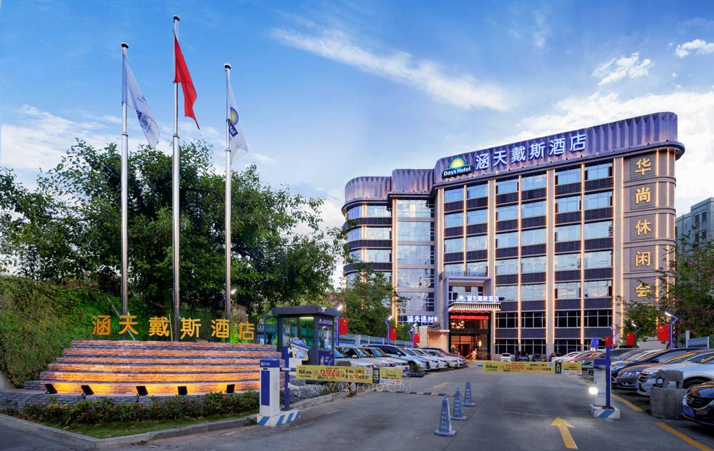 广州 涵天戴斯酒店